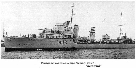 HMS Hereward